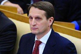 Спикер Госдумы развернул на пороге посла Швейцарии