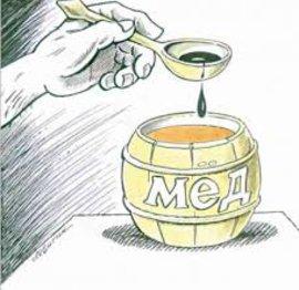 ложка дегтя в бочке меда