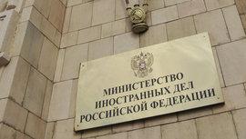 МИД России назвал заявления представителя Еврокомиссии вероломным кощунством