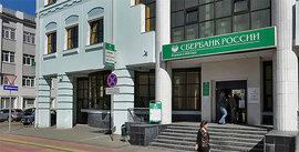 В Москве ограбили отделение Сбербанка