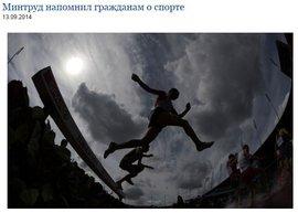 Минтруд напомнил гражданам о спорте