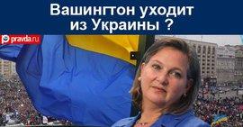 Нуланд обозначила для Украины