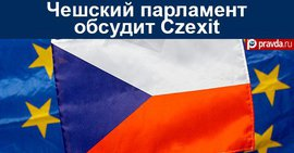 Османы погнали чехов из ЕС