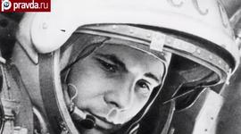 27 марта - годовщина гибели Юрия Гагарина. Смотрите сюжет Pravda.Ru о человеке, благодаря которому все мы мечтали стать космонавтами...